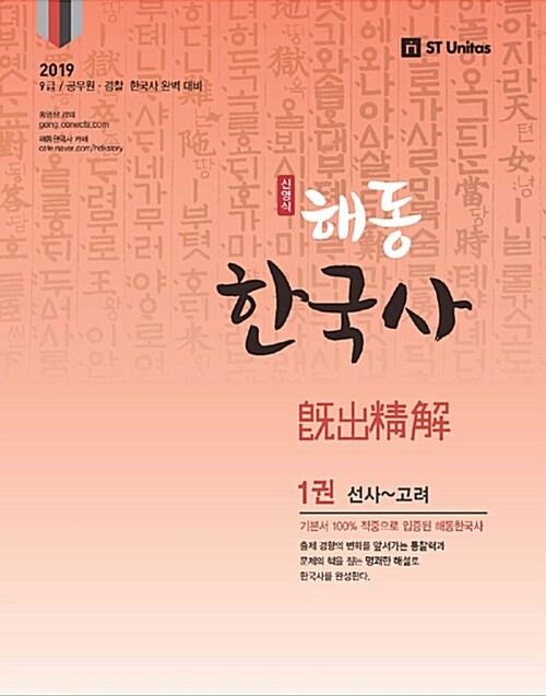 [중고] 2019 신영식 해동한국사 기출정해 - 전3권