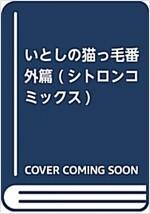 いとしの猫っ毛番外篇 (シトロンコミックス) (コミック)