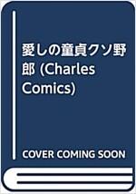 愛しの童貞クソ野郞 (Charles Comics) (コミック)