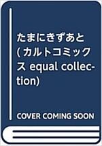たまにきずあと (カルトコミックス equal collection) (コミック)