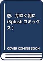 戀、芽吹く朝に (Splushコミックス) (コミック)