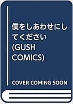 僕をしあわせにしてください (GUSH COMICS) (コミック)