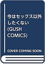 今はセックス以外したくない (GUSH COMICS) (コミック)