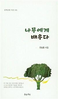 나무에게 배우다 : 한숭홍 시집