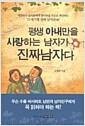 [중고] 평생 아내만을 사랑하는 남자가 진짜남자다 (가정/상품설명참조/2)