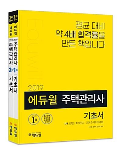 2019 에듀윌 주택관리사 1.2차 기초서 세트 - 전2권