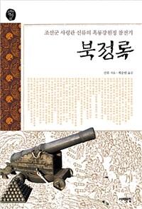북정록 : 조선군 사령관 신류의 흥룡강원정 참전기