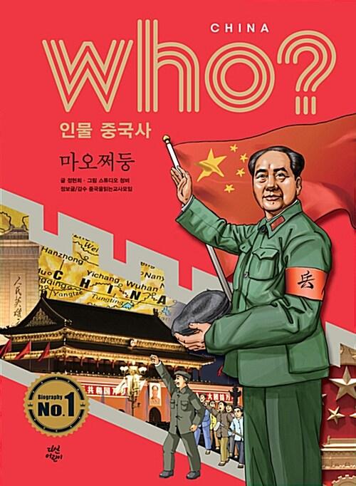 Who? 인물 중국사 : 마오쩌둥