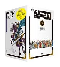 황석영.이충호 만화 삼국지 세트 - 전15권