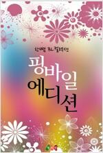 [BL] 핑바일 에디션 (외전 포함 특별판) : 한뼘 BL 컬렉션