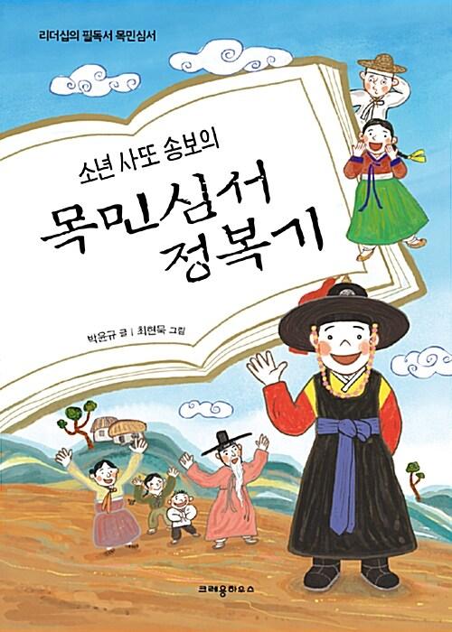 소년 사또 송보의 목민심서 정복기