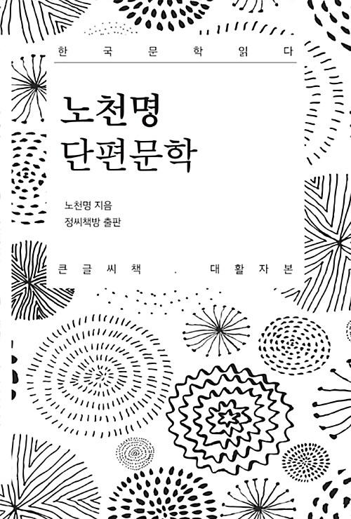노천명 단편문학 (큰글씨책)