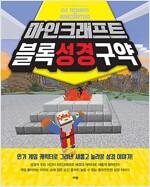 마인크래프트 블록성경 세트 - 전2권