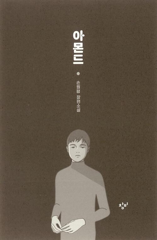 아몬드 : 손원평 장편소설