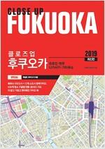 클로즈업 후쿠오카 (2019년 최신판)