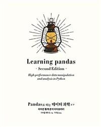 Pandas로 하는 데이터 과학 : 파이썬 통계 분석 라이브러리