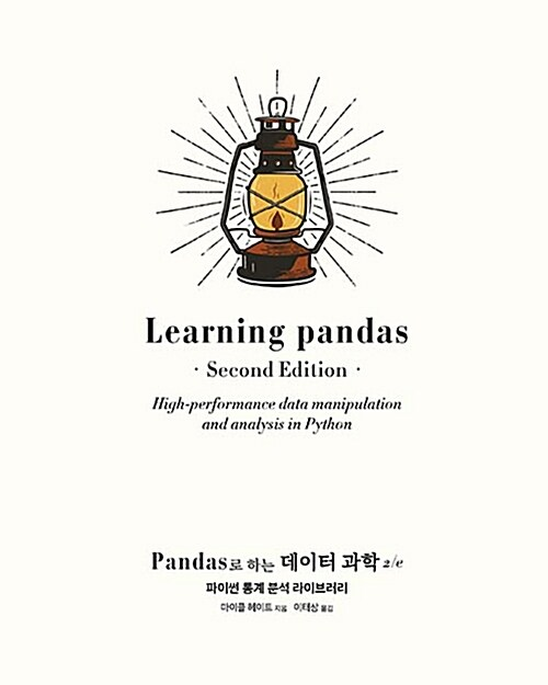 Pandas로 하는 데이터 과학 2/e
