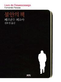불안의 책