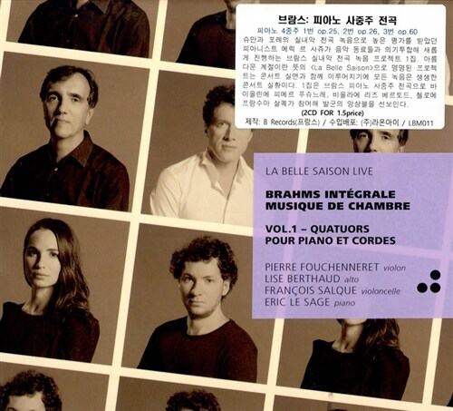 [수입] 브람스 : 피아노 사중주 전곡 [2CD]
