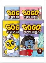 [세트] Go Go 카카오프렌즈 1~4 세트 - 전4권