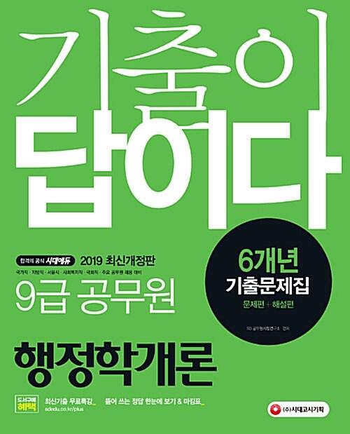 2019 기출이 답이다 9급 공무원 행정학개론 6개년 기출문제집