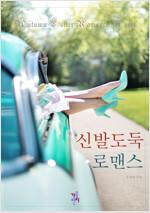 [합본] 신발도둑 로맨스 (전5권/완결)
