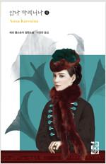 안나 까레니나 (상) - 열린책들 세계문학 236