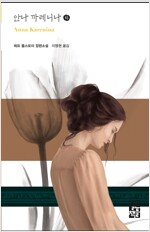 안나 까레니나 (하) - 열린책들 세계문학 237