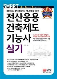 2019 스마트 전산응용건축제도기능사 실기 + 무료동영상