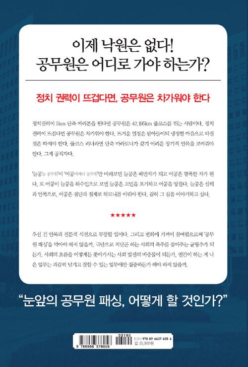 대한민국에서 공무원으로 산다는 것 : 서점순의 배신, 그 양면성의 패러독스