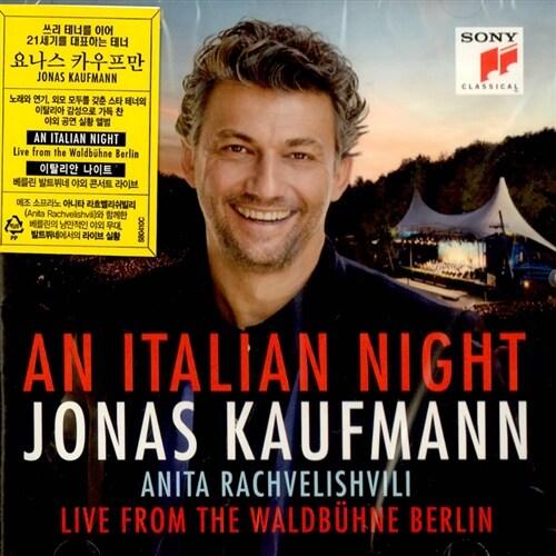 요나스 카우프만 - 이탈리아의 밤 (발트뷔네 라이브)