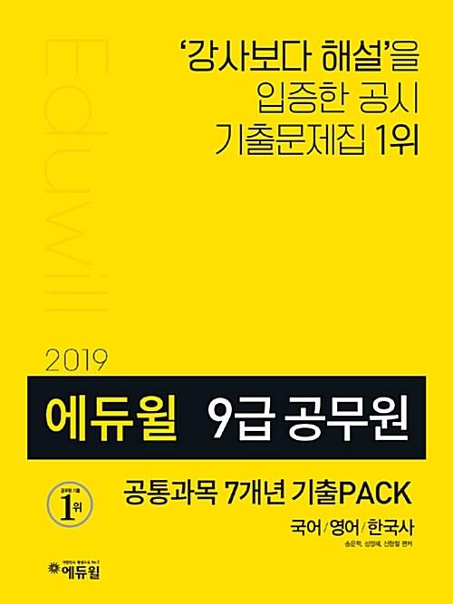2019 에듀윌 9급 공무원 공통과목 7개년 기출PACK 국어.영어.한국사 (특별부록 : I WWILL 플래너 제공)