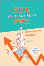 아버지 이펙트 : 아이의 자존감을 키우는 아빠의 육아법