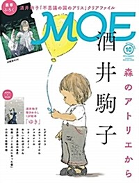 MOE (モエ) 2018年10月號 [雜誌] (特集:酒井駒子/付錄:酒井駒子描きおろし繪本+クリアファイル) (雜誌)