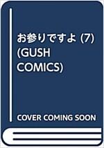 お參りですよ (7) (GUSH COMICS) (コミック)