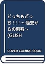 どっちもどっち! ! ! ~過去からの刺客~ (GUSH COMICS) (コミック)