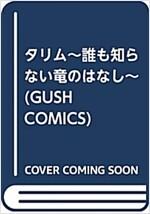 タリム~誰も知らない龍のはなし~ (GUSH COMICS) (コミック)