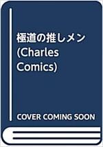 極道の推しメン (Charles Comics) (コミック)
