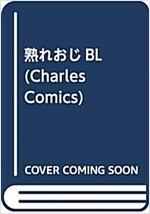 熟れおじBL (Charles Comics) (コミック)