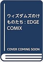 ウィズダムズのけものたち (EDGE COMIX) (コミック)