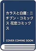 カラスと白鷹: ニチブン·コミックス 花戀コミックス (コミック)