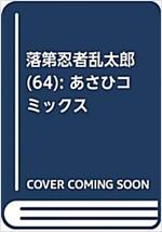 落第忍者亂太郞 64卷 (あさひコミックス) (コミック)