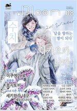[고화질] [BL] .Bloom 28권 : 【수치】