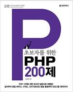 [중고] 초보자를 위한 PHP 200제