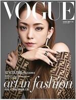 Vogue Taiwan (월간) : 2018년 7월 : 보그 대만판 (아무로 나미에 - 표지 2)