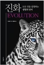 진화 : 모든 것을 설명하는 생명의 언어