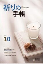 기도수첩 2018.10 (일본어판)