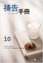 기도수첩 2018.10 (중국어판)
