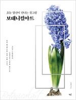 오늘 당신이 만나는 꽃그림, 보태니컬아트