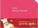 2019 가계부 머니플래너 Money Planner